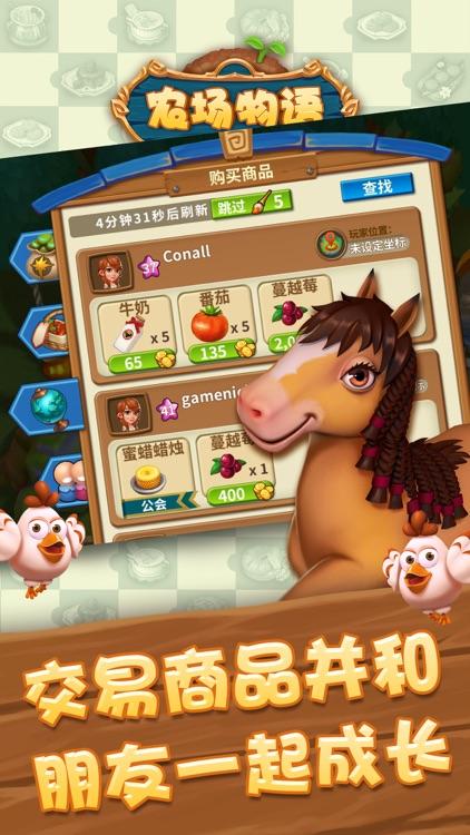 农场物语 screenshot-4