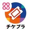 チケプラ電子チケット - iPhoneアプリ