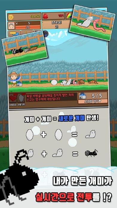 Screenshot for 개미 키우기 : 방치형 디펜스 RPG in United States App Store