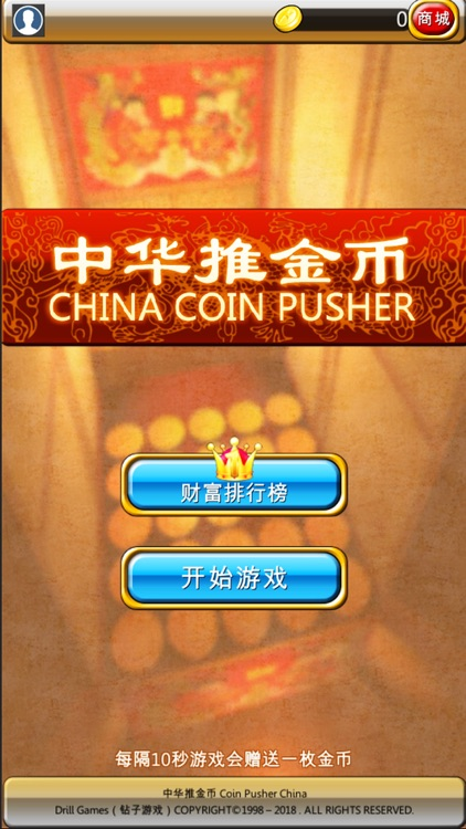 China Coin Pusher