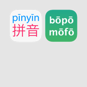 Pinyin Starter Kit