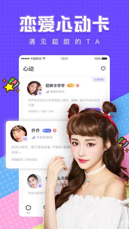全民约玩聊天交友 screenshot-3