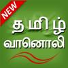 Tamil Fm Radio HD