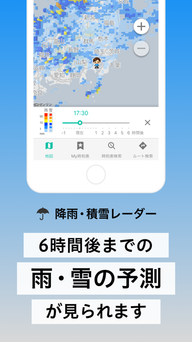 バスNAVITIME バス&時刻表&乗り換え ScreenShot5