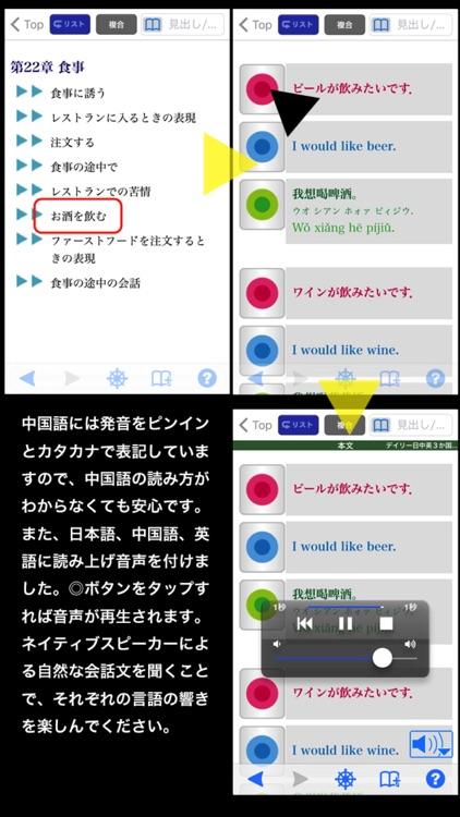 三省堂 デイリー日中英3か国語会話辞典 ONESWING版 screenshot-4