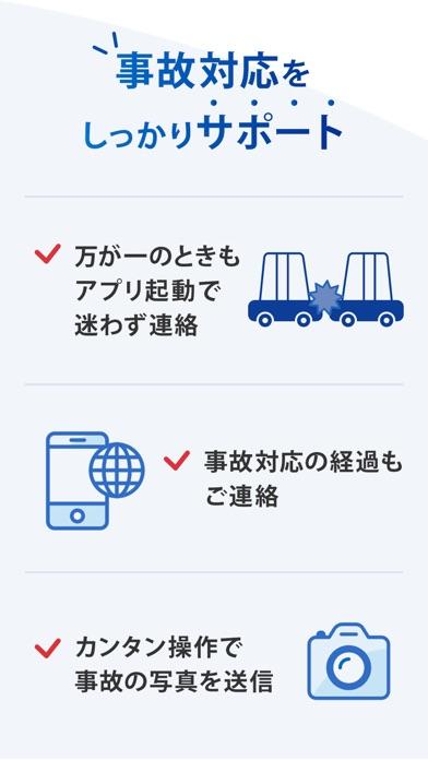モバイルエージェント(東京海上日動) ScreenShot2