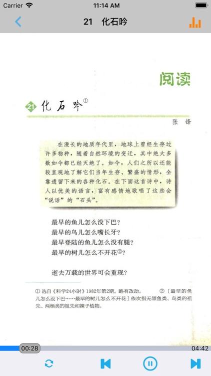 初中语文七年级上册人教版 screenshot-4