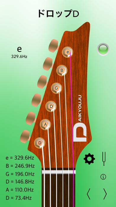 エレキギターチューナープロのおすすめ画像5