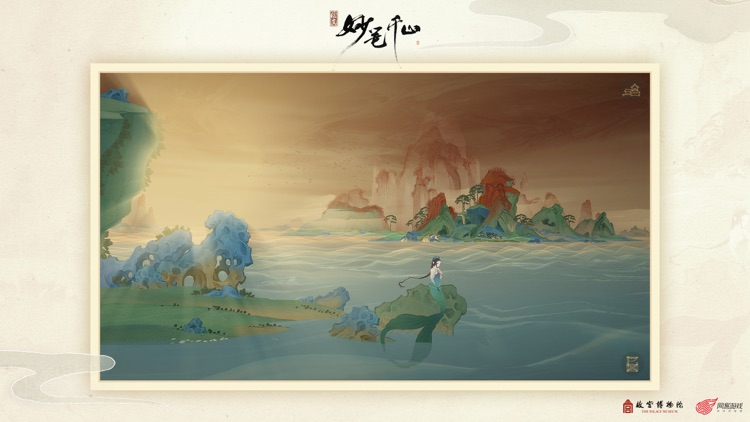 绘真·妙笔千山 screenshot-6