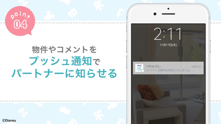 賃貸物件検索 ぺやさがし 同棲・二人暮らし向けお部屋探し screenshot-5