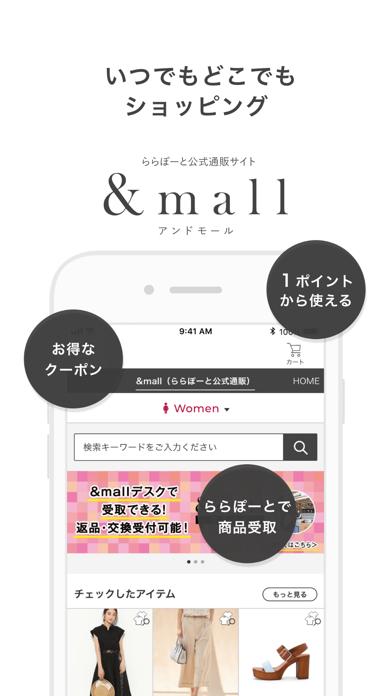 三井ショッピングパークアプリのスクリーンショット3