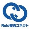 Relo安否コネクト