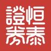 恒泰证券金玉管家-股票开户炒股投资理财平台