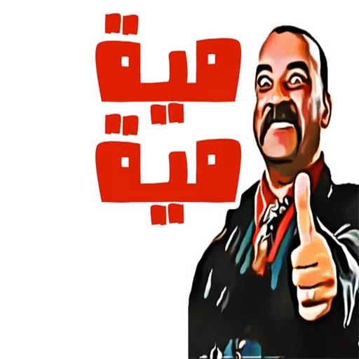 13 ملصقات مضحكة Ideas Funny Arabic