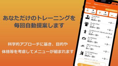 筋トレ提案・管理アプリ GymBuddy - ジムバディ -のおすすめ画像3
