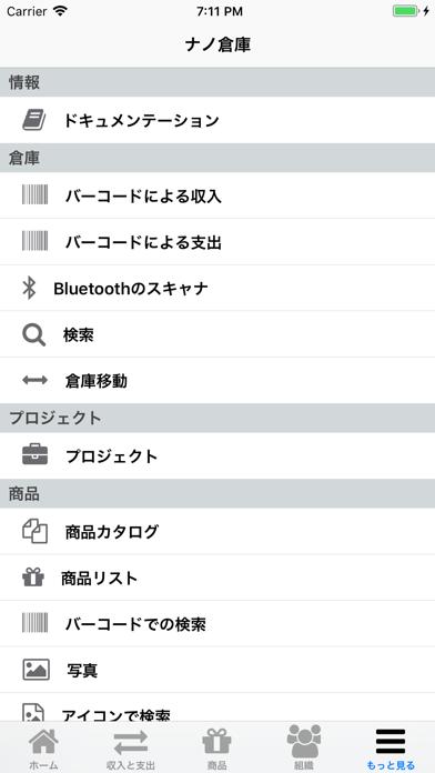 ナノ倉庫 - 在庫及び販売の管理 screenshot1