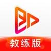 即燃教练 - iPhoneアプリ