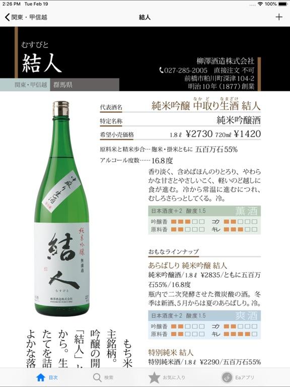 日本酒手帳 for iPadのおすすめ画像2