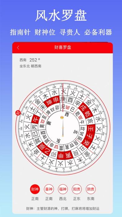 万年历黄历-蓝鹤日历经典版のおすすめ画像7