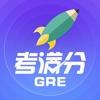 GRE考满分-GRE考试必备的掌中的刷题宝典