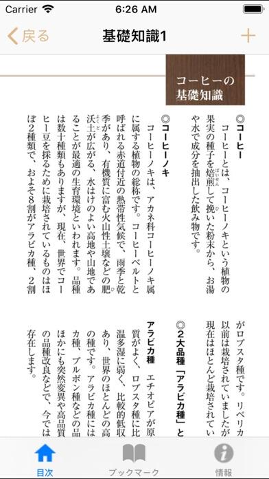 コーヒー豆GuideBookのおすすめ画像2