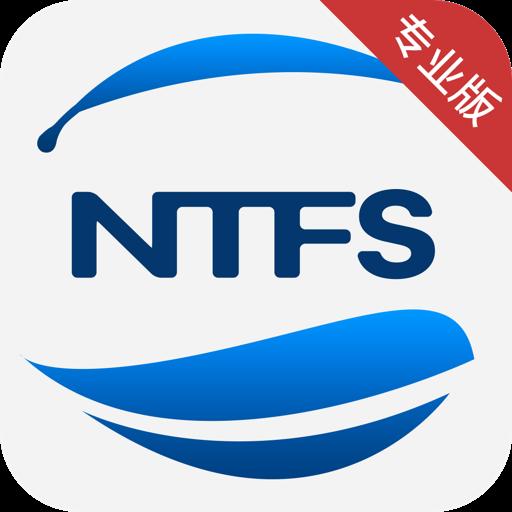 NTFS助手专业版 For Mac