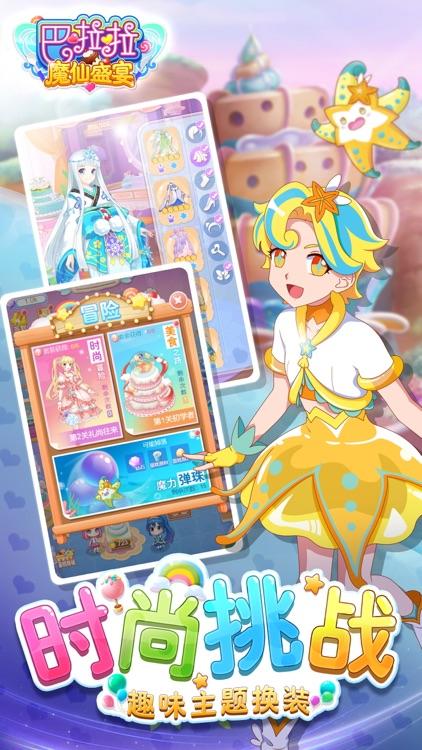 巴啦啦魔仙盛宴——小魔仙做蛋糕游戏 screenshot-3