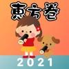 恵方巻きコンパス 2021 - おみくじ付き iPhone / iPad