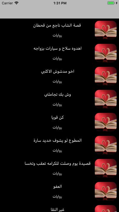 قصص وروايات بدو بدون نتلقطة شاشة1