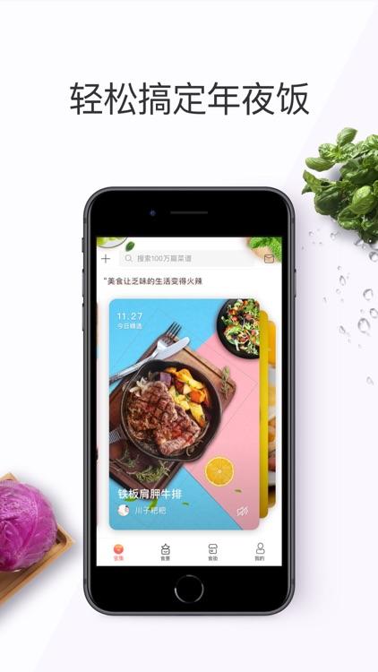 美食杰 - 学做家常菜烹饪食谱菜谱大全 screenshot-0
