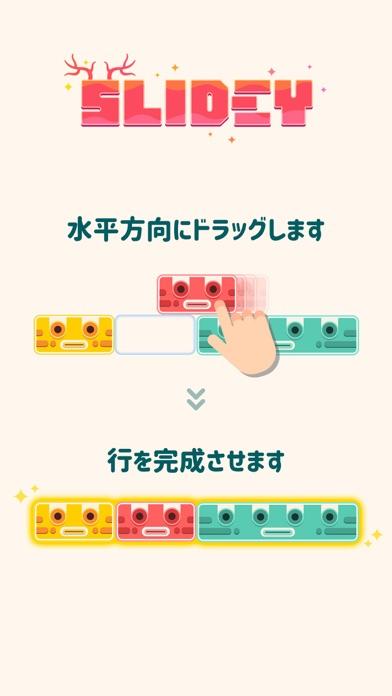 Slidey:ブロックパズルのおすすめ画像1