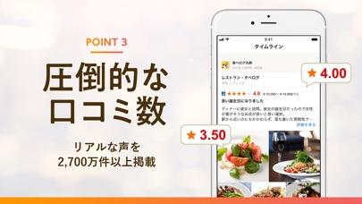 食べログ - お店探し・予約ができるグルメアプリ ScreenShot3