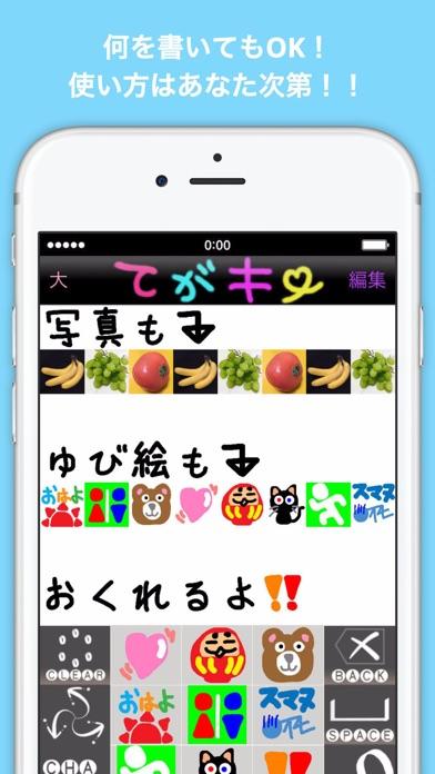 てがキー ScreenShot4