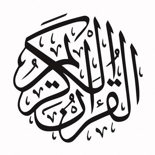 AlQuran - القرآن