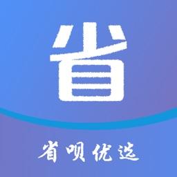 省呗-证件照研究院