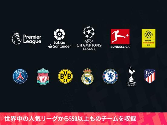 FIFAサッカーのおすすめ画像7