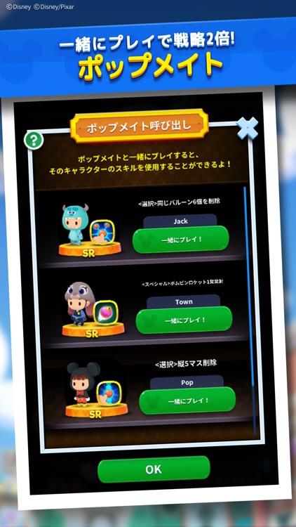 ディズニー ポップタウン screenshot-3