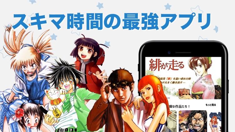 マンガSTARS - めっちゃ人気漫画コミックアプリ screenshot-3
