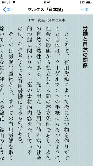 マルクス資本論(知っておきたいシリーズ)スクリーンショット4