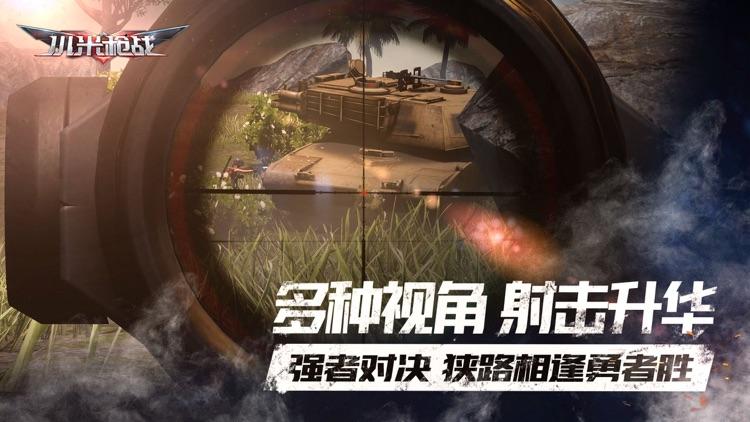 小米枪战:战场前线 screenshot-6