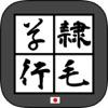 書体変換 byNSDev - iPadアプリ