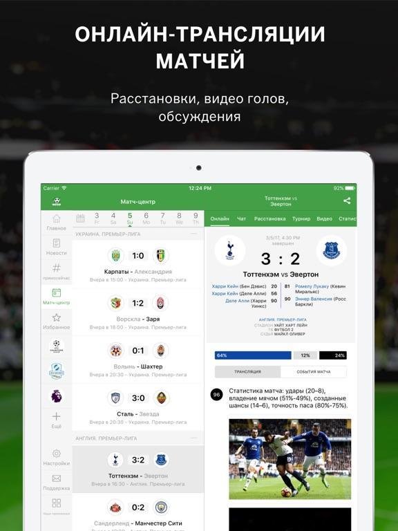Футбол Украины - новости Скриншоты6