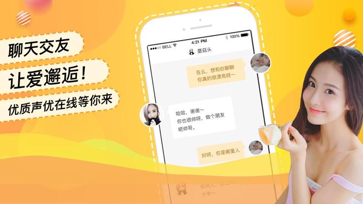 声优热线-语音聊天交友软件 screenshot-3