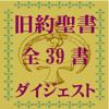 World History,Inc. - 旧約聖書 全39書要約付ダイジェスト アートワーク