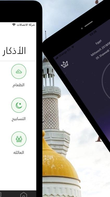 القران الكريم | بدون انترنت screenshot-3