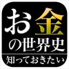 「お金」の世界史(知っておきたいシリーズ)-NOWPRODUCTION, CO.,LTD