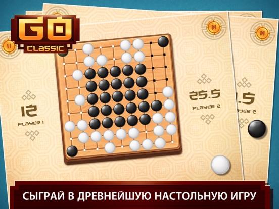ГО - Настольная Китайская Игра на iPad