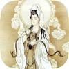观音灵签—上香敬佛,虔诚卜卦,今日运程,指纹面相