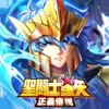 聖鬥士星矢:正義傳說