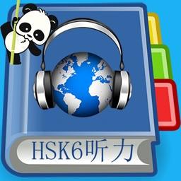 HSK6 Listening Pro-汉语水平考试六级听力